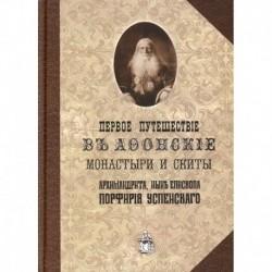 Первое путешествие в Афонские монастыри и скиты архимандрита,ныне епископа Порфирия(Успенского)