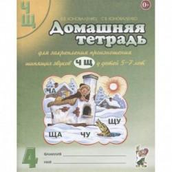 Домашняя тетрадь №4 для закрепления произношения звуков Ч, Щ у детей 5-7 лет. Пособие для логопедов