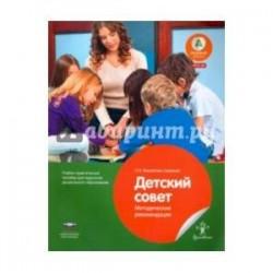 Детский совет. Методические рекомендации для педагогов