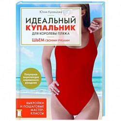 Идеальный купальник для королевы пляжа. Шьем своими руками