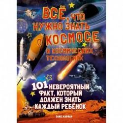 Все,что нужно знать о космосе и космических технологиях.101 невероятный факт
