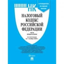 Налоговый кодекс РФ.Ч.1 и 2 по сост.на 10.02.21с путеводит.по суд.пр