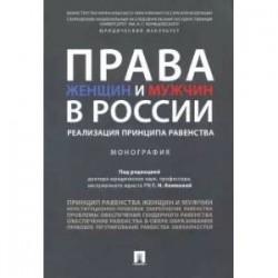 Права женщин и мужчин в России:реализация принципа равенства:монография