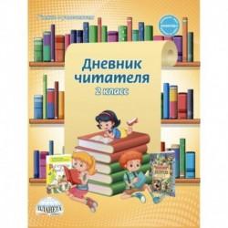 Дневник читателя. 2 класс