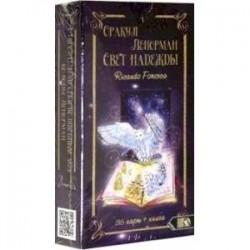 Оракул Ленорман Свет надежды (36 карт + инстр.)