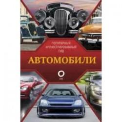 Автомобили. Популярный иллюстрированный гид