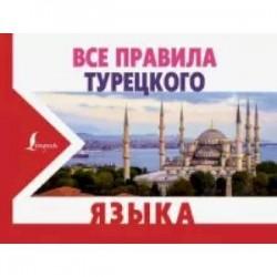 Все правила турецкого языка