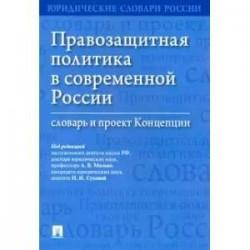 Правозащитная политика в современной России:словарь и проект Концепции