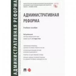 Административная реформа.Уч.пос.