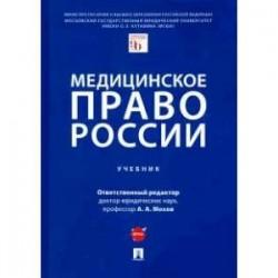 Медицинское право России.Учебник