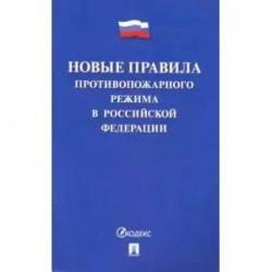 Новые правила противопожарного режима в РФ