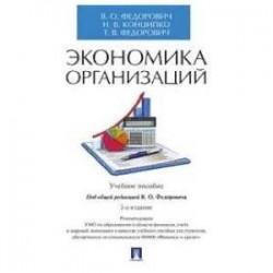 Экономика организаций.Учебное пособие