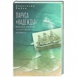 Паруса Надежды.Морской дневник сухопутного человека