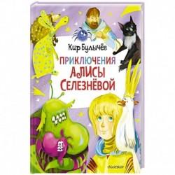 Приключения Алисы Селезнёвой  (3 книги внутри)