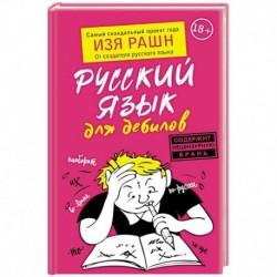 Русский язык для дебилов
