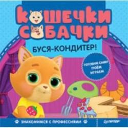 Кошечки-собачки Знакомимся с профессиями: Буся-кондитер