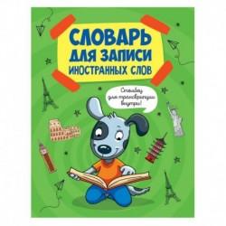Словарь для записи иностранных слов. Собака