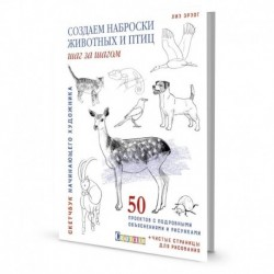 Скетчбук.Создаем наброски животных и птиц шаг за шагом:50 проектов с подроб.объяснениями