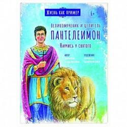 Великомученик и целитель Пантелеимон. Научись у святого