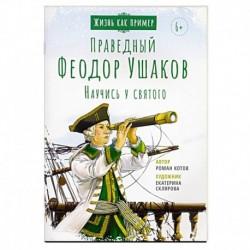 Святой праведный Феодор Ушаков. Научись у святого