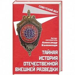 Тайная история отечественной внешней разведки