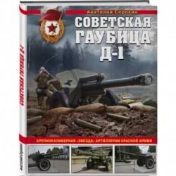 Советская гаубица Д-1: Крупнокалиберная 'звезда' артиллерии Красной Армии