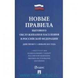 Новые правила бытового обслуживания населения в РФ