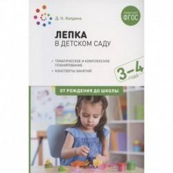 Лепка в детском саду. Конспекты занятий с детьми 3-4 лет