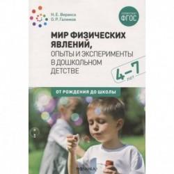Мир физических явлений,опыты и эксперименты в дошкольном детстве (ФГОС)