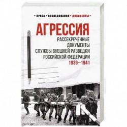 Агрессия. Рассекреченные документы Службы внешней разведки Российской Федерации