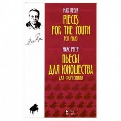 Пьесы для юношества.Для фортепиано.Ноты,2изд