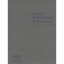 Мой дневник.Т.3:1941-1974