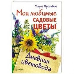 Мои любимые садовые цветы. Дневник цветовода