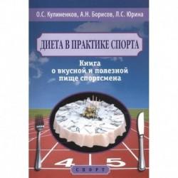 Диета в практике спорта. Книга о вкусной и полезной пище спортсмена