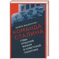 Команда Сталина:годы опасной жизни в советской политике