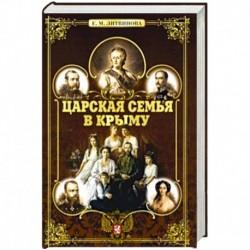 Царская семья в Крыму