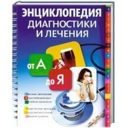 Энциклопедия диагностики и лечения от А до Я