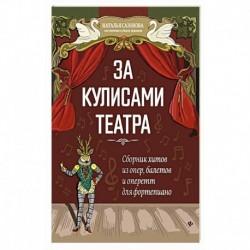За кулисами театра: сборник хитов из опер, балетов