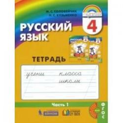 Русский язык. 4 класс. Тетрадь-задачник В 3 частях. Часть 1. ФГОС