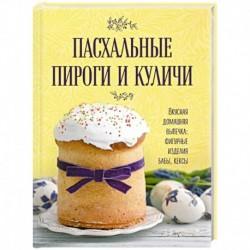 Пасхальные пироги и куличи
