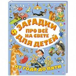 Загадки про всё на свете для детей от года до пяти