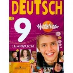 Немецкий язык 9 класс [Учебник]