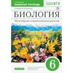 Биология. Многообразие покрытосеменных растений. 6 класс. Рабочая тетрадь