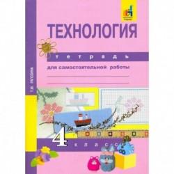 Татьяна Рагозина: Технология. 4 класс. Тетрадь для самостоятельной работы. ФГОС