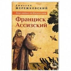 Лица святых от Иисуса к нам. Франциск Ассизский
