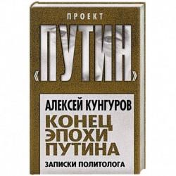 Конец эпохи Путина. Записки политолога