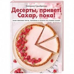 Десерты, привет! Сахар, пока! Ваши любимые торты