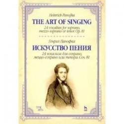 Искусство пения. 24 вокализа для сопрано, меццо-сопрано или тенора. Соч. 81