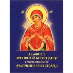 Акафист Пресвятой Богородице Умягчен.злых сердец