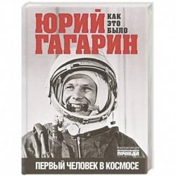 Юрий Гагарин. Первый человек в космосе. Как это было.